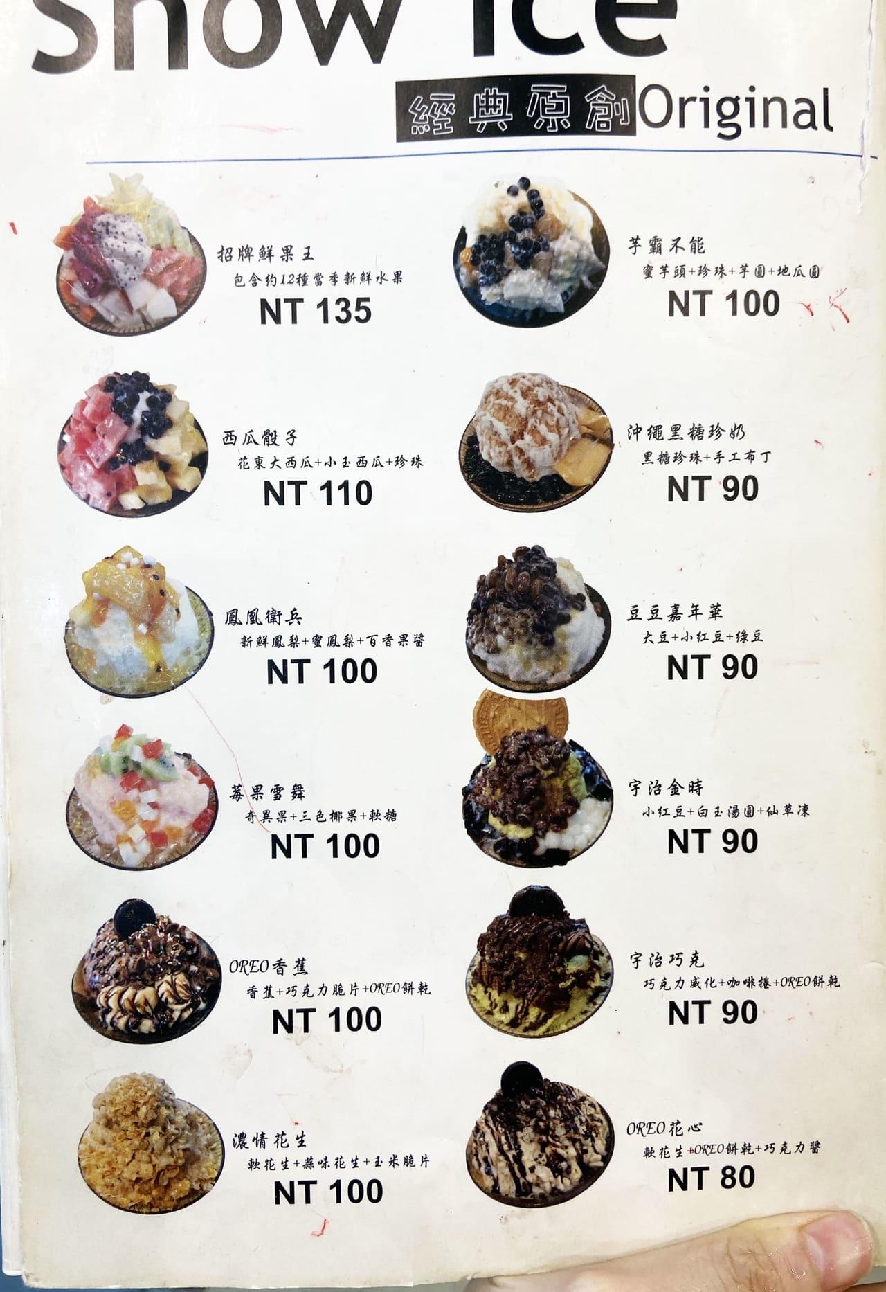 鮮果王冰品專賣店 菜單
