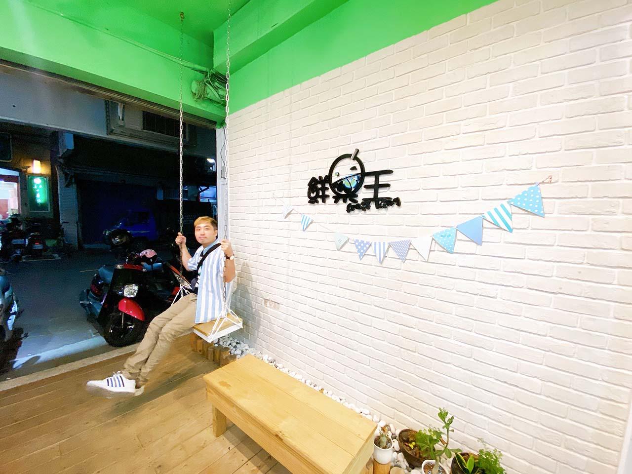 鮮果王冰品專賣店