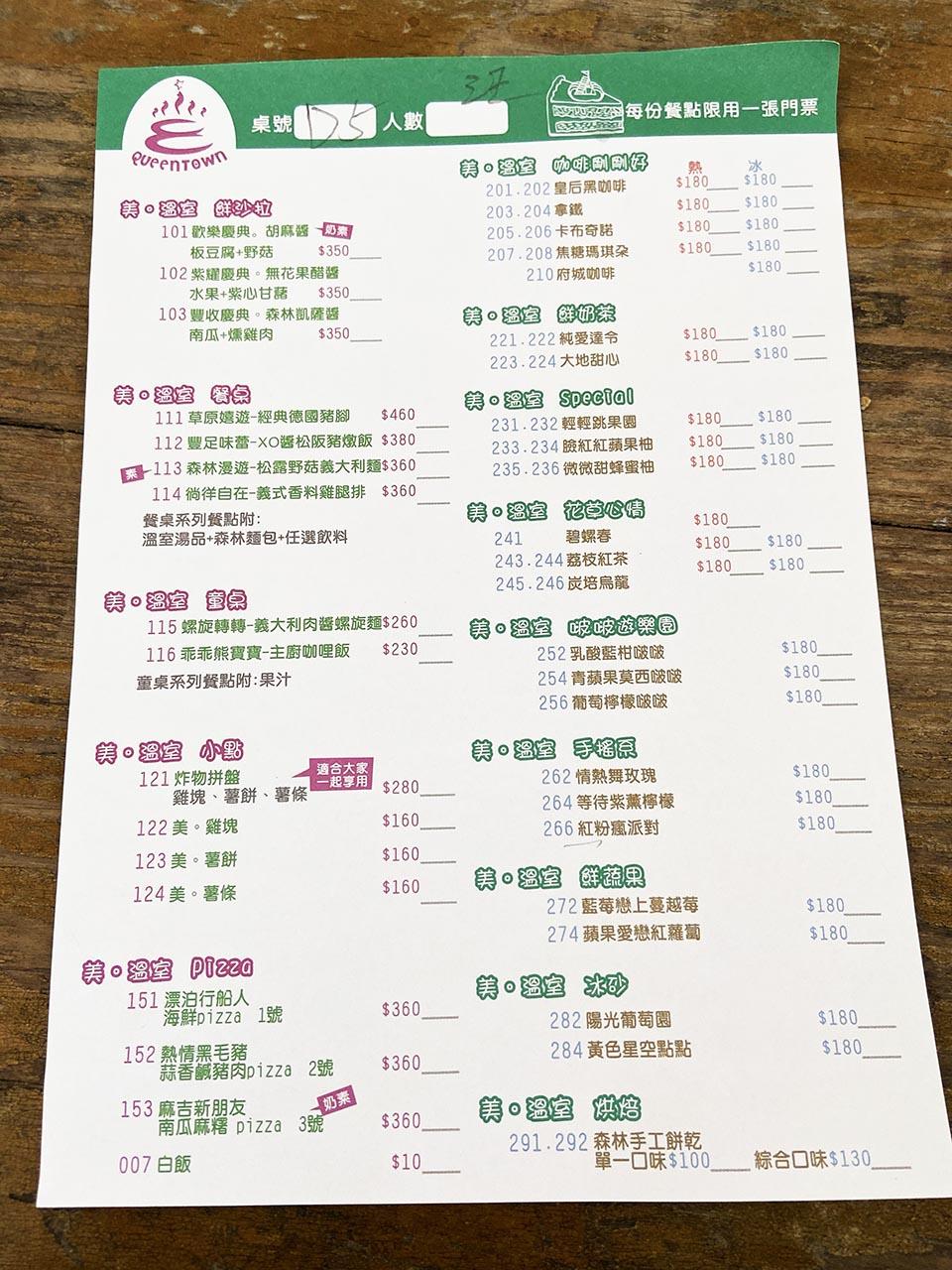 皇后鎮森林溫室下午茶-菜單