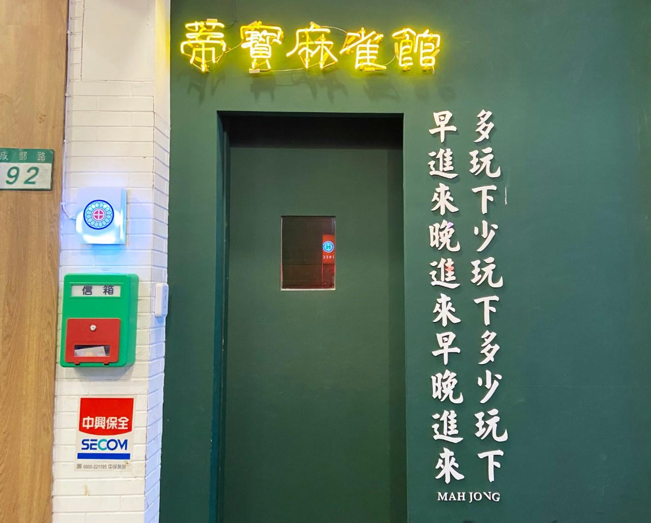 成都玖肆/蒂寶麻雀館/心肝寶貝:入口