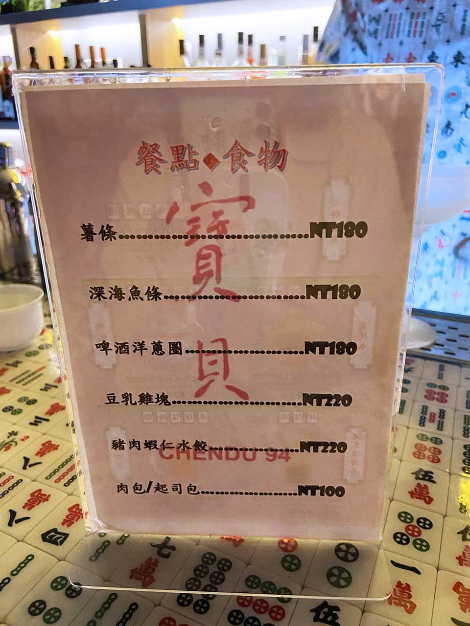 成都玖肆/蒂寶麻雀館/心肝寶貝:調酒菜單