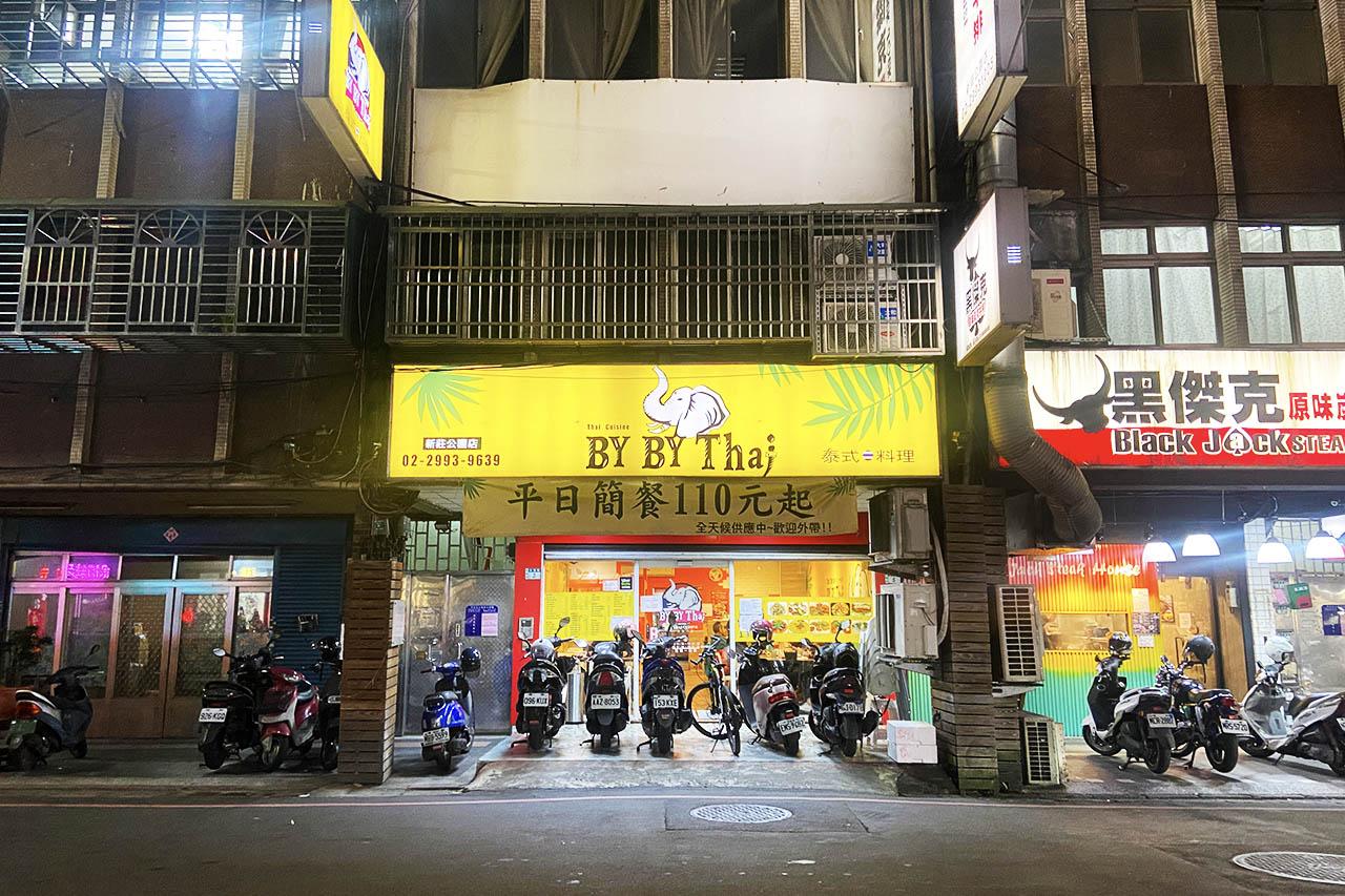 ByByThai泰式料理