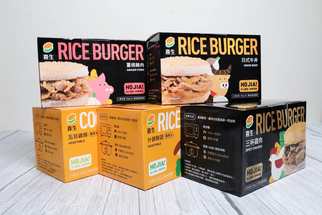 喜生食品宅配米漢堡、好市多米漢堡